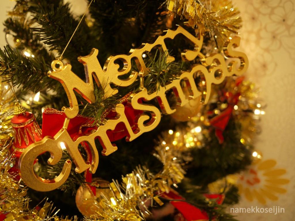 メリークリスマス2小文字