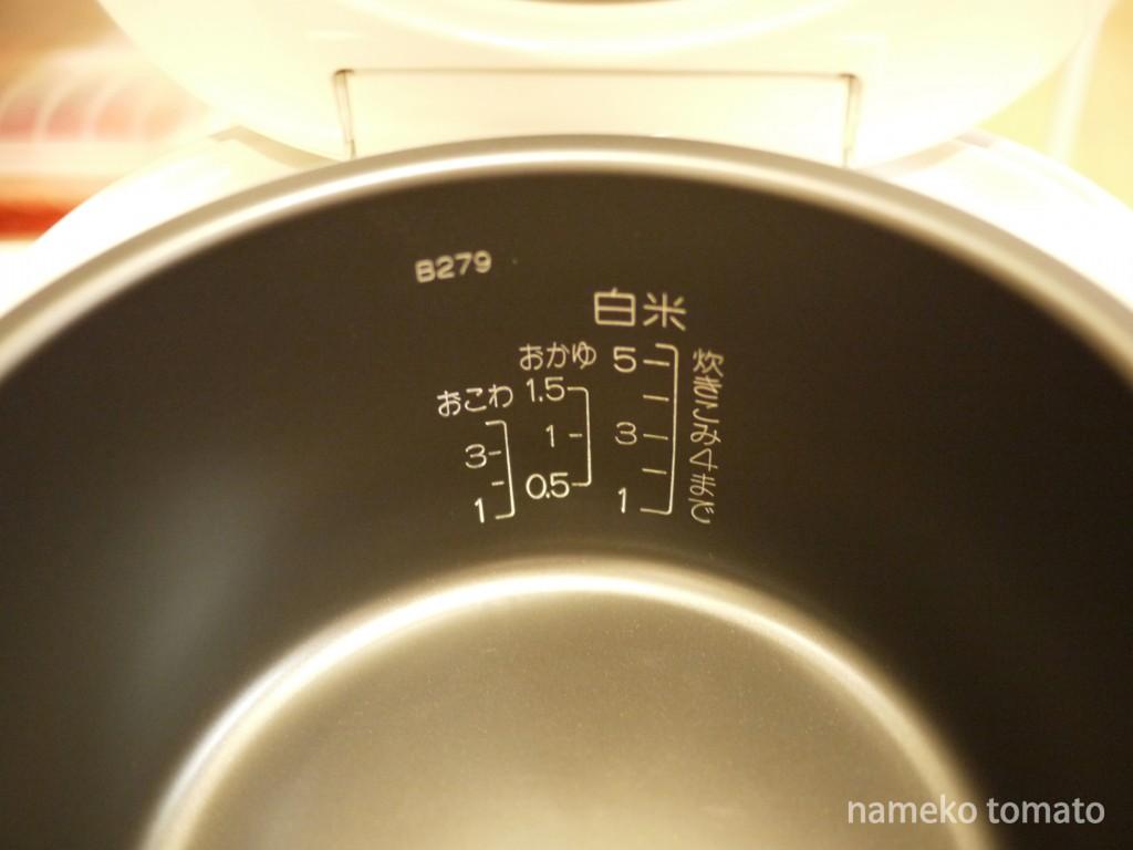 炊飯機9小文字