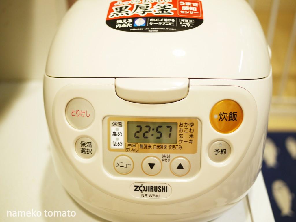 炊飯機7小文字