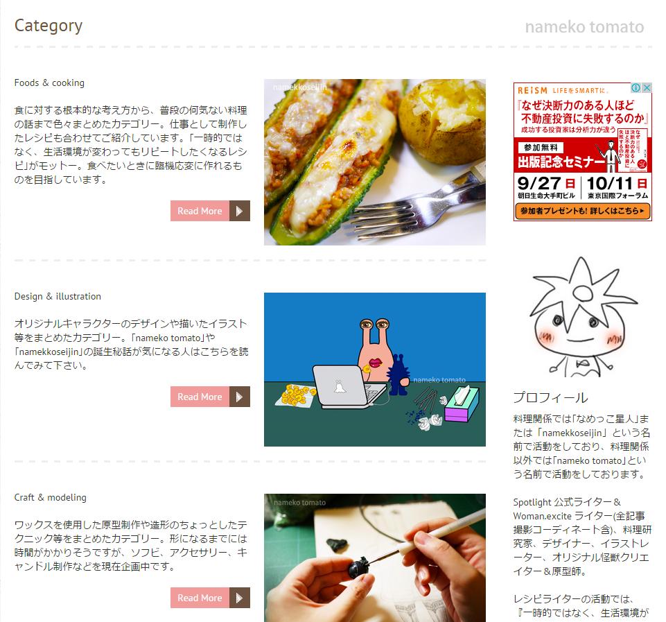 ブログ更新スクショ3文字