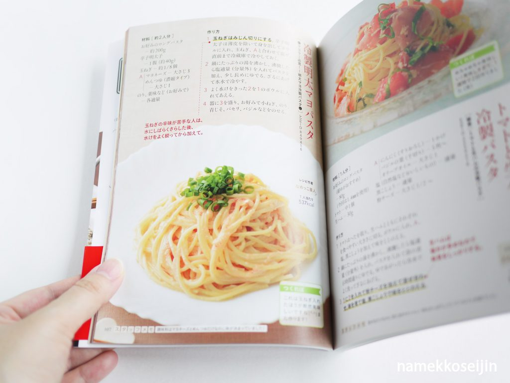 麺レシピ本修正2文字